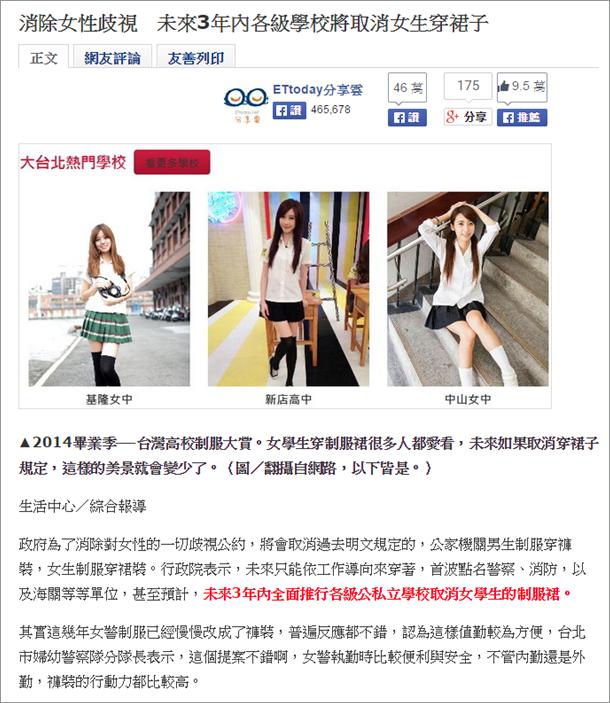 別剝奪我們對絕對領域的好奇!!Fw: [新聞]未來3年內各校將取消裙子!!?