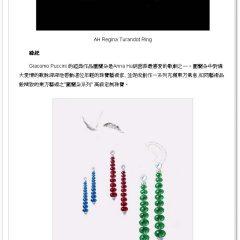【奇妙商品】Anna Hu 圖蘭朵系列